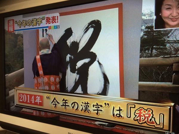 일본의 방송에서 소개된 2014년 올해의 한자 1위는 세..