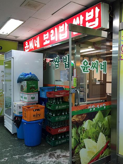 10년간 변함없는 맛을 지켜오는 식당 '윤씨네 보리밥..