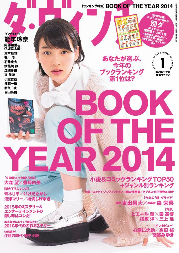다빈치 집계 2014년 일본만화 랭킹