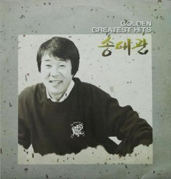 [Review] 송대관 [Golden Greatest Hits]