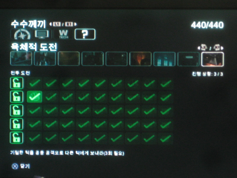 [PS3]배트맨 아캄시티 - 기절한 적을 공중공격으..
