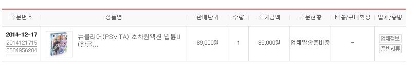 초차원액션 넵튠 U 한정판 예약판 겟..