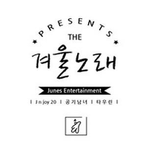공기남녀,J&joy 20,타우린-겨울노래 [듣기/가사..