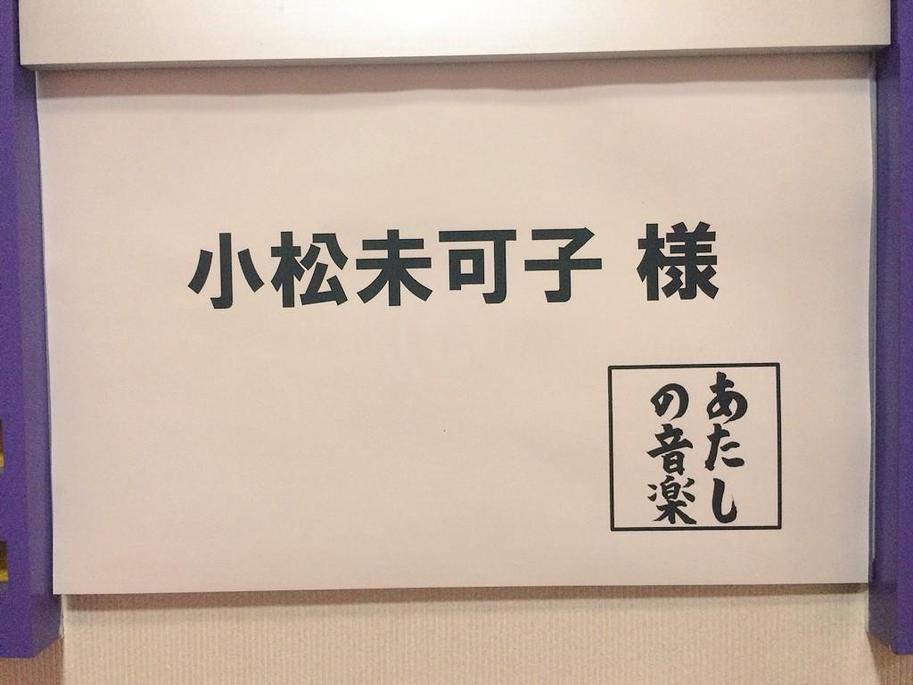 성우 코마츠 미카코, 후지CS 음악 프로그램에 출..