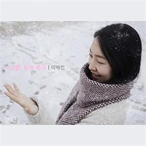 이매진-12월, 눈이 온다 [듣기/가사]