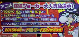 '괴도 조커' TV 애니메이션 2기, 2015년 4월 방송 예정