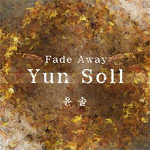 윤솔-Fade Away [듣기/가사]