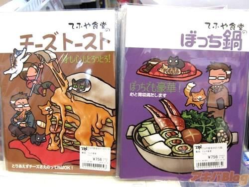 코믹마켓87 신간 요리 동인지 2종류