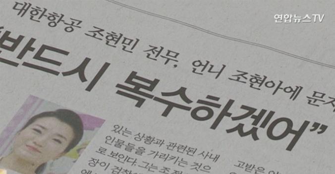 """'땅콩 회항' 조현민 문자메시지 """"반드시 복수하겠다"""""""