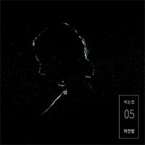 속눈썹-하얀 밤 [듣기/가사]