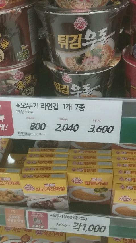1개에 800원 3개에~