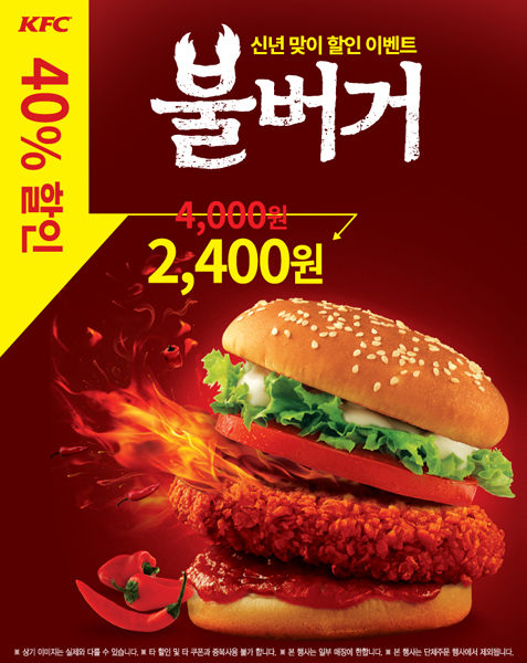 불버거 - KFC