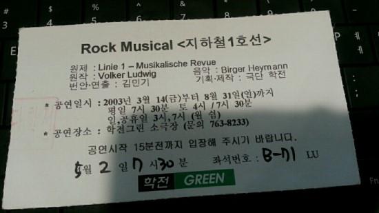 [뮤지컬] 지하철 1호선_알고보니 꾀 심각하고 ..