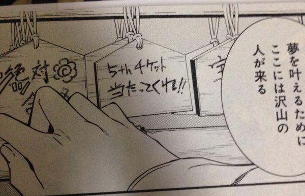 만화 '꿈을 먹는 메리'에 '5th 티켓 당첨되어줘!'라는..