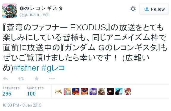 G레코 홍보 담당자, '창궁의 파프너 EXODUS'와 ..