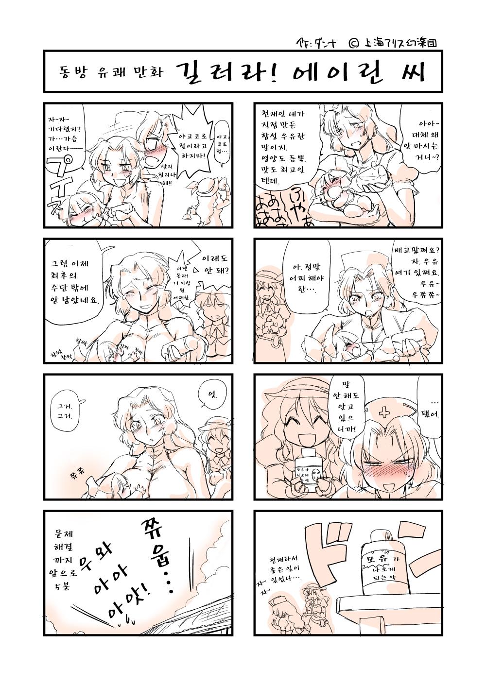 東方ゆかいまんが「育め!永琳さん」(동방 유쾌..