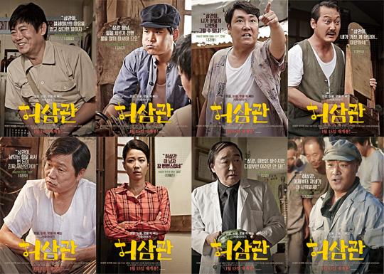 허삼관 (2015)