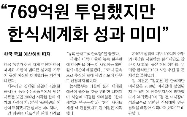 외국인 석학 3인의 냉철한 시선 '한국, 한국인을 ..