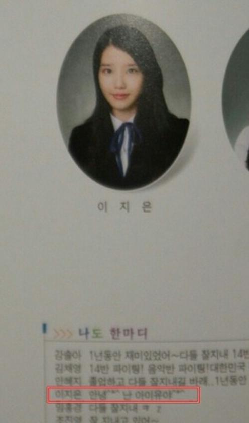니가 아이유면 나는 김수현이다!!!