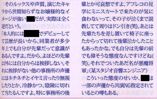 일본에서 모 유명 성우가 사실은 성격이 아주 나쁘다..