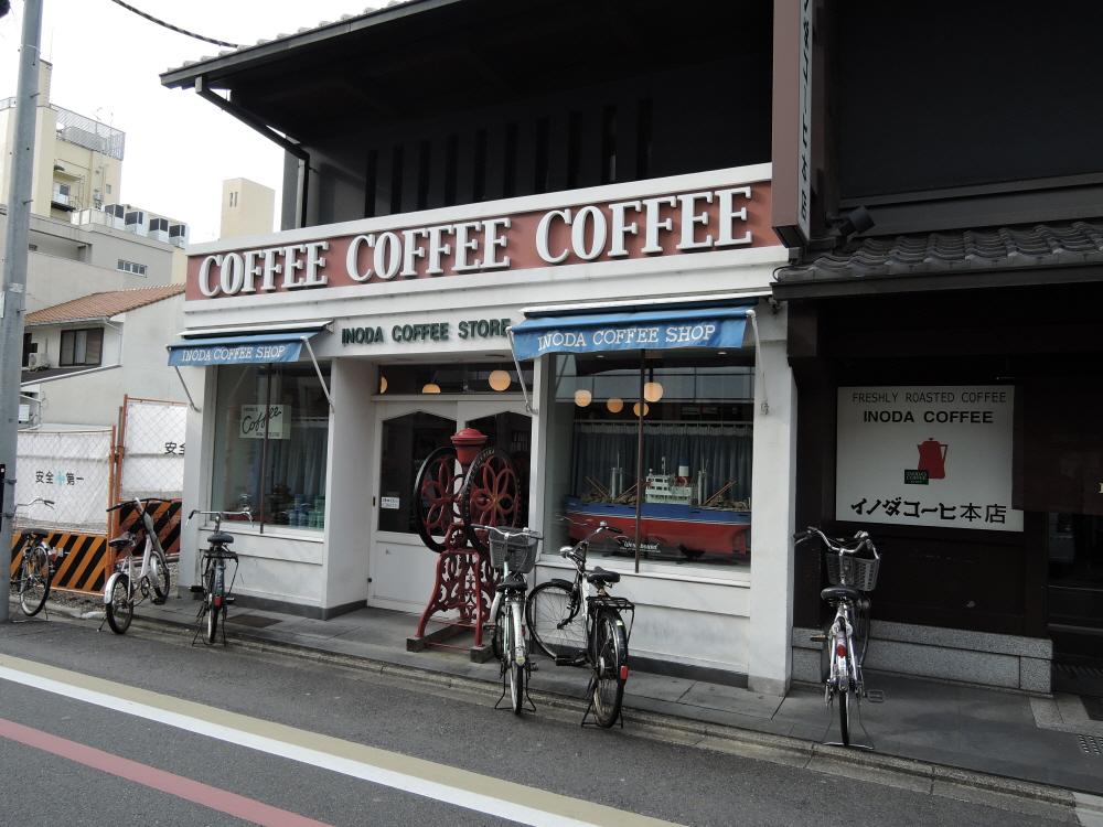 2014 말 일본여행 - 8. 이노다 커피에서 조식.