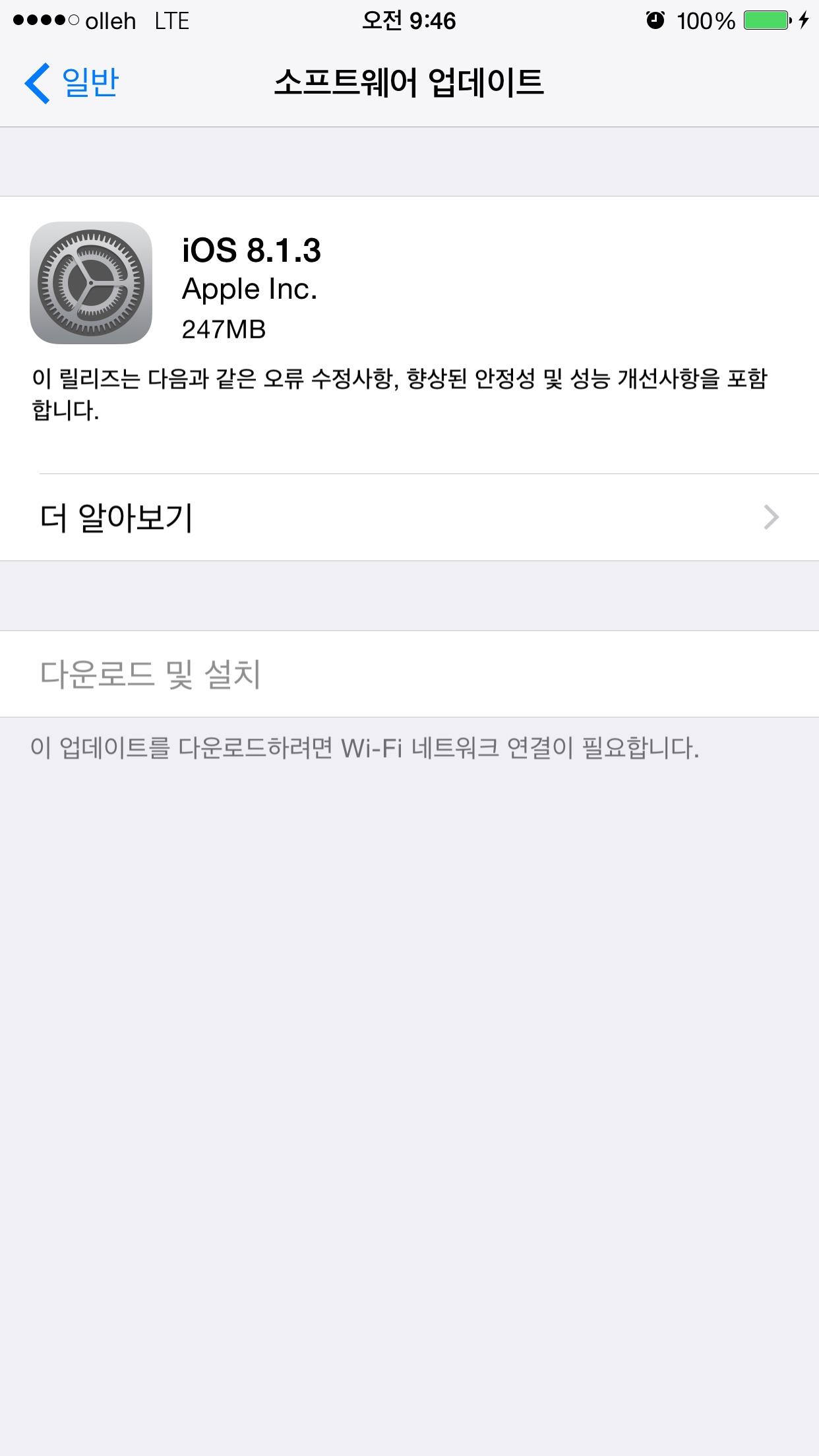 iOS 8.1.3 업데이트 시작