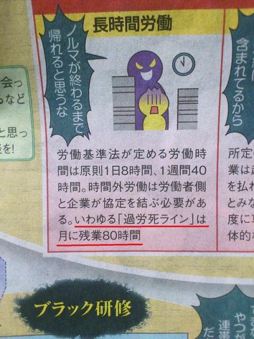 일본 도쿄 신문, 블랙 기업 특집에서 '과로사 라인은..