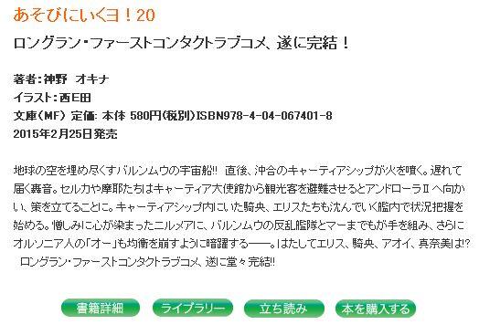 라이트노벨 '놀러갈게!'가 2015년 2월 25일 발매 제 20..