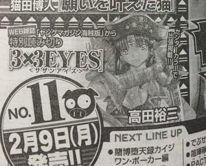 '3x3 EYES' 특별 단편 만화, 주간 영 매거진에 게..