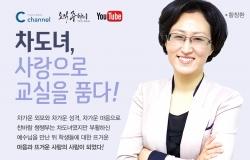 """[춘천한마음교회 간증] """"차도녀, 사랑으로 교실.."""