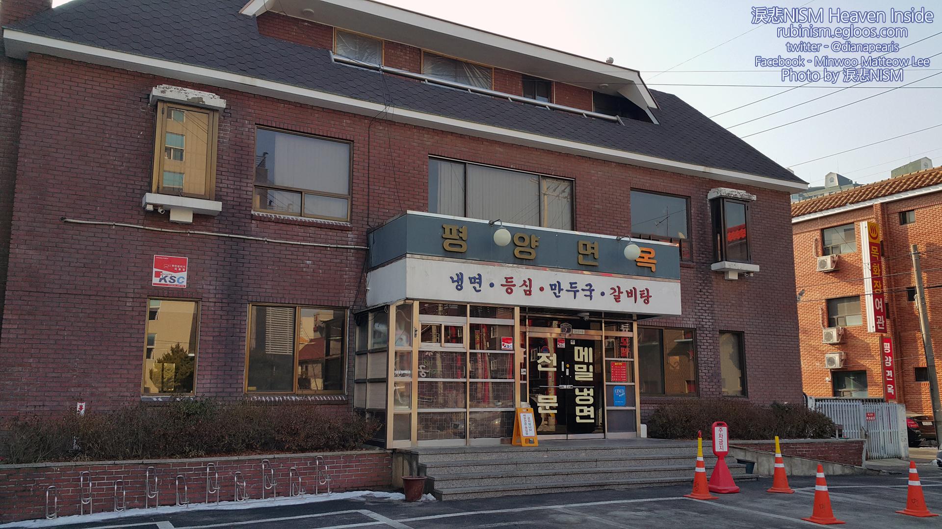2015.02.08 - 평양냉면, 왜 나는 이제서야 맛을 봤..