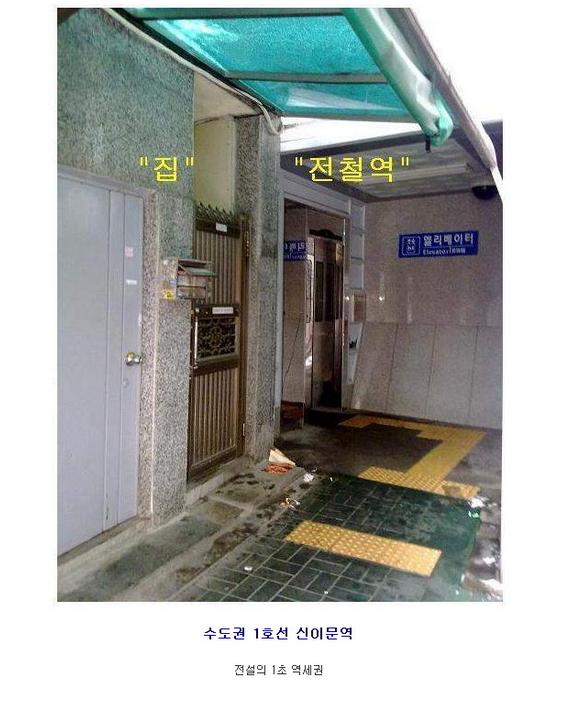집앞 지하철
