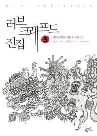 러브크래프트 외전(공저작) 출간 소식