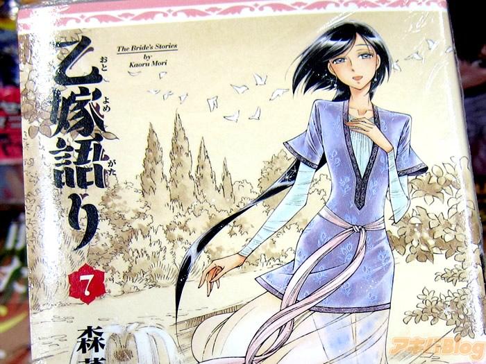 만화 신부 이야기 단행본 제 7권이 발매된 모습