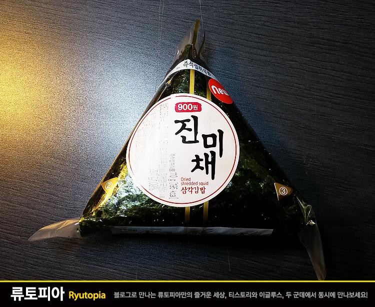 2015.2.19. 진미채 삼각김밥 (세븐일레븐) / 밥 속..