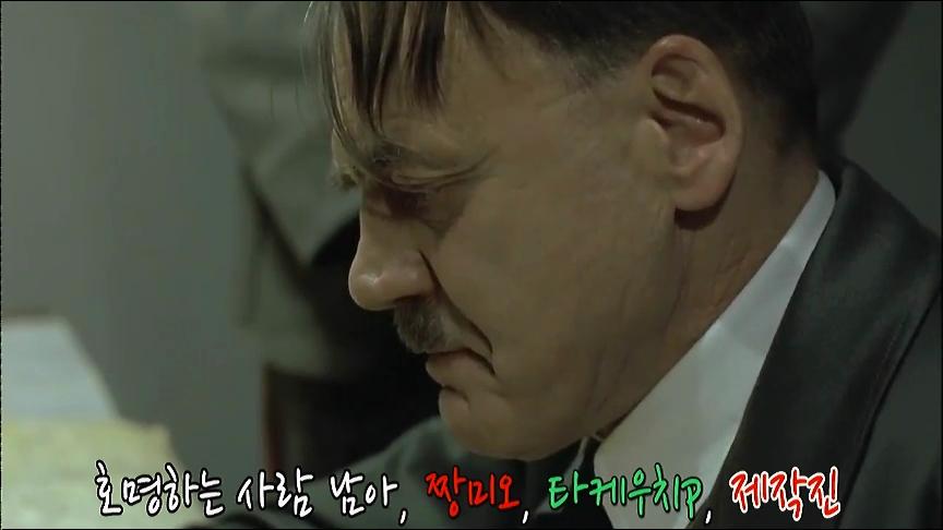 짱미오와 타케p의 배드커뮤를 본 히틀러