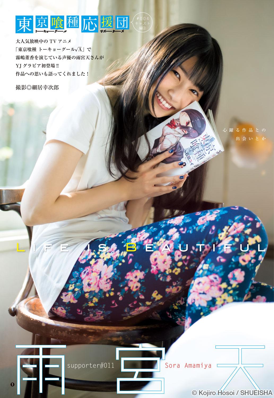주간 영점프 홈페이지에서 선행 공개된 성우 아마미야..