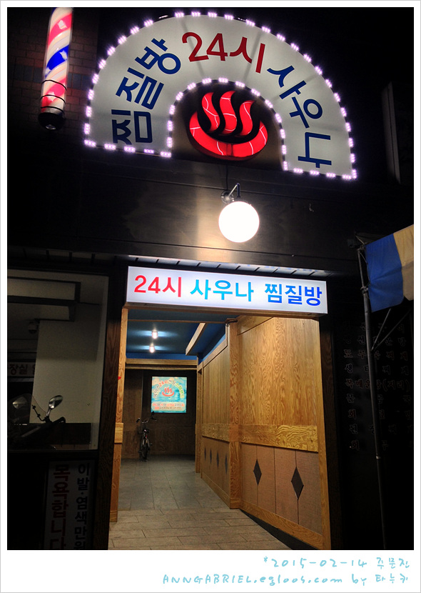 [강릉] 주문진항의 에이스찜질방