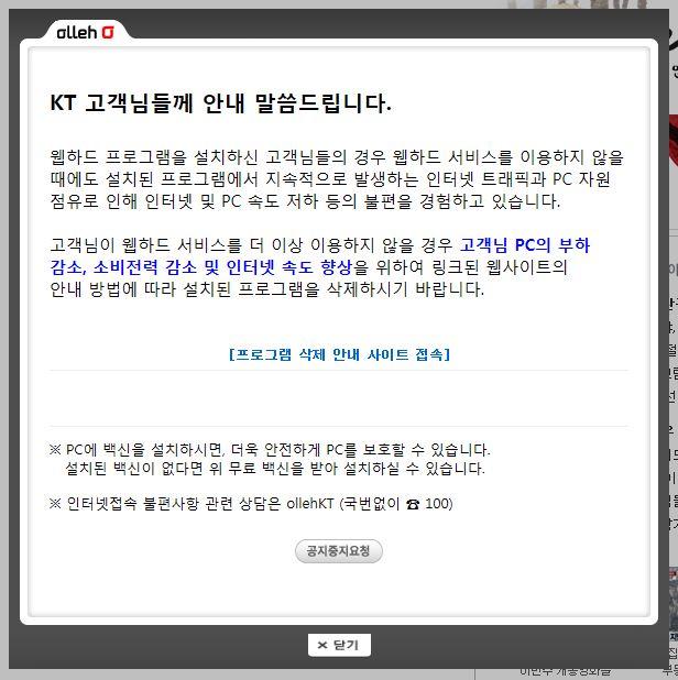 [KT] 웹하드 프로그램 삭제 권고 공지