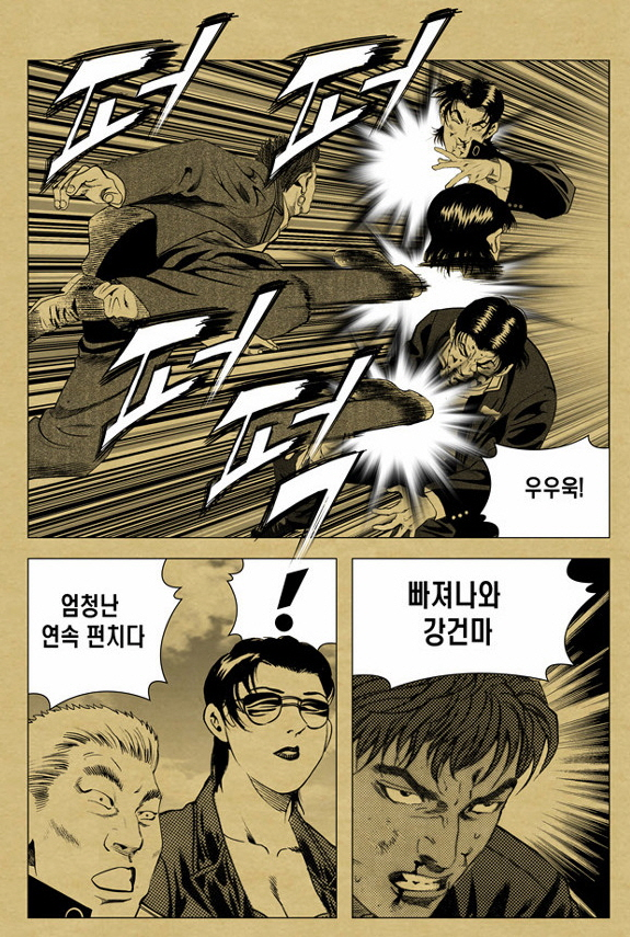 [돌아온 럭키짱] 포기해 김성모는 글렀어