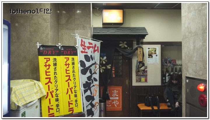 [14년 2월 홋카이도 여행]양고기와 술을 배터지게..