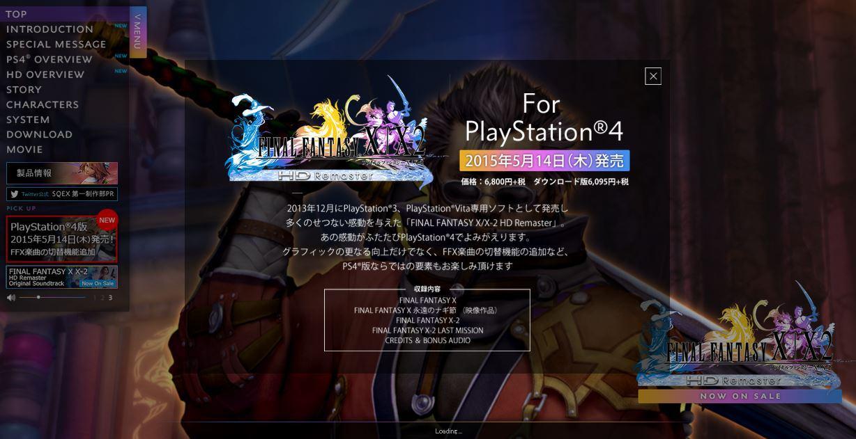 2015년 5월 14일, PS4용 '파이널판타지 X / X-2' 리..