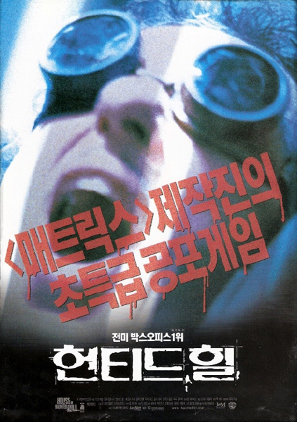 헌티드 힐 (House On Haunted Hill.1999)