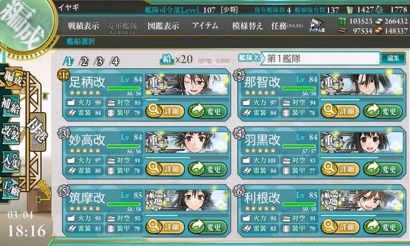 칸코레, 2-5 오키노시마해역 전투초계 bob함대 ..