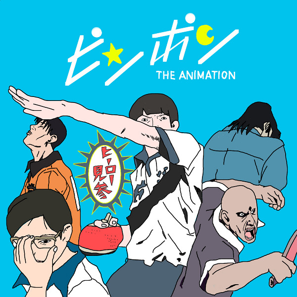 핑퐁 THE ANIMATION (ピンポン THE ANIMATION 2..