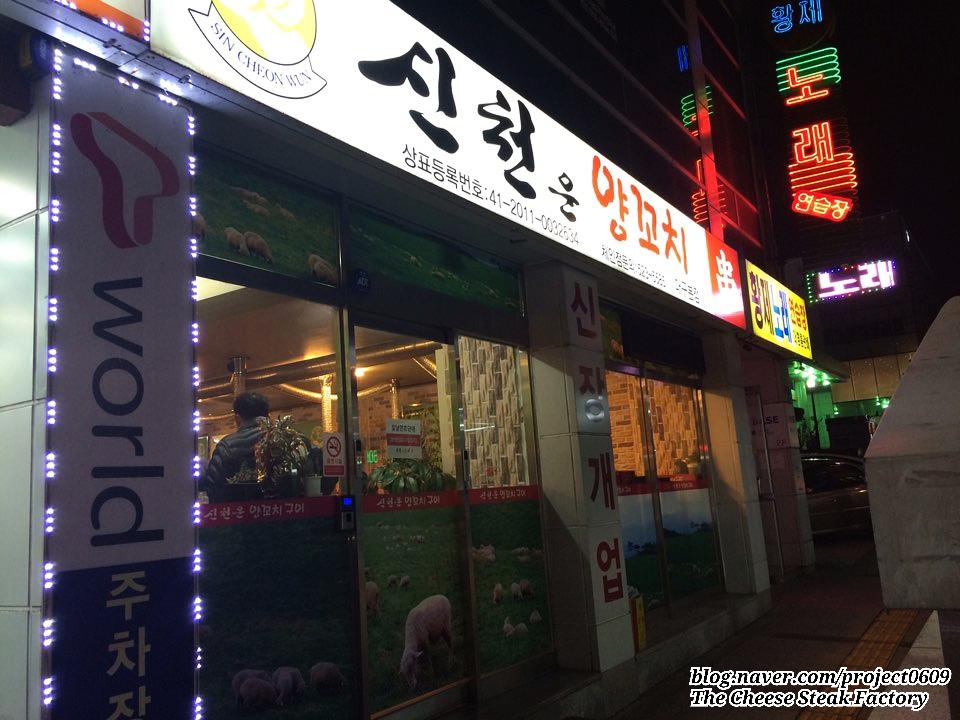 대구 양꼬치 맛집/ 내당동 신천운양꼬치