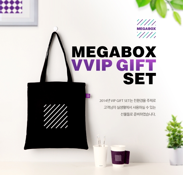 [BLACKDIA] ..... MEGABOX VVIP GIFT S..