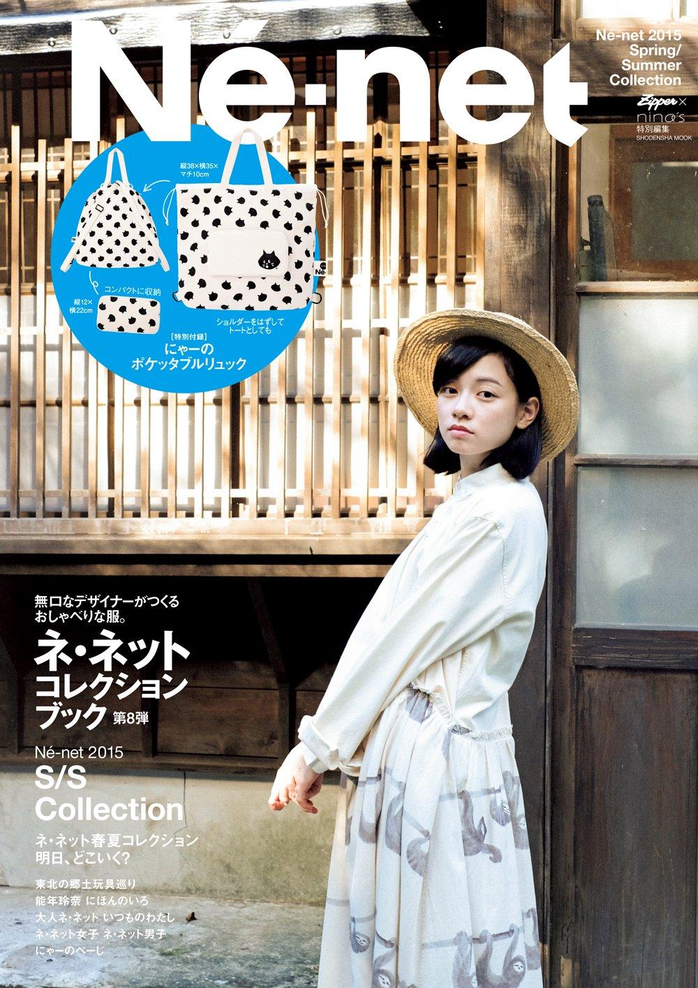 지를까 말까 일본 패션잡지, 무크지 부록 잡담