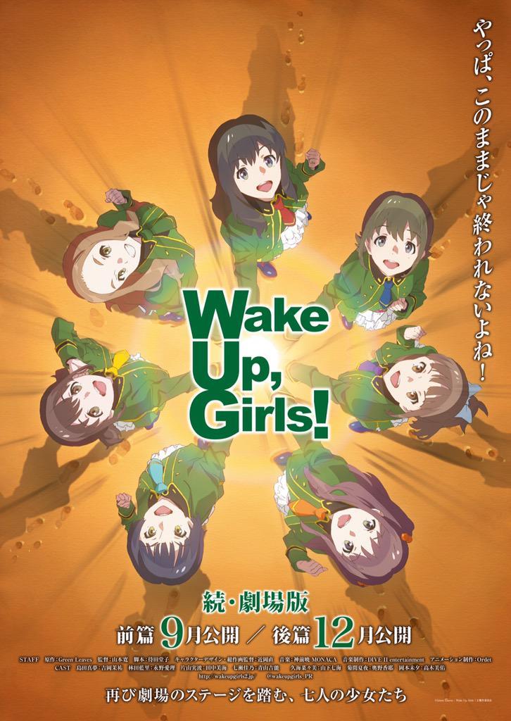 Wake Up, Girls! 신 극장판 & HR 음원 공개 정보