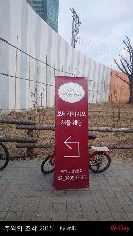 15.03.01 웨딩홀 시식 후기 - 보테가마지오